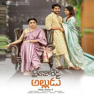 Shailaja Reddy Alludu Ringtones , Sailaja Reddy Alludu Ringtones Download, Shailaja Reddy Alludu Bgm Free Download ,Shailaja Reddy Alludu Dailouges