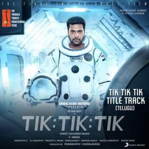Tik Tik Tik (Telugu) Ringtones, Tik Tik Tik Bgms Free Download, Tik Tik Tik Mp3 Ringtones , Tik Tik Tik Dailouges Free Download, Tik Tik Tik