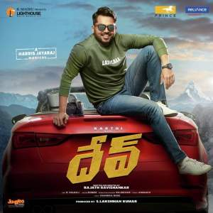 Dev Ringtones , Dev Ringtones Download, Dev Bgm , Dev Bgm Download, Dev Telugu Ringtones Free Download , Dev Ringtone, Dev Bgm Ringtones