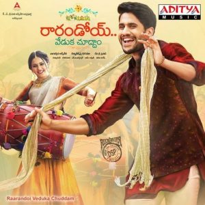 rarandoi veduka chudham ringtones, rarandoi veduka chuddam hero mobile ringtone, rarandoi veduka chuddam movie hero mobile ringtone, rarandoi veduka chuddam sad bgm, rarandoi veduka chuddam hero mobile ringtone download, naga chaitanya ringtone, rarandoi veduka chuddam dialogues mp3