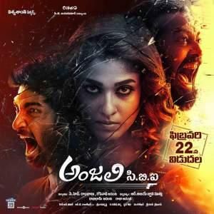 Anjali CBI Ringtones Bgm Download Telugu 2019