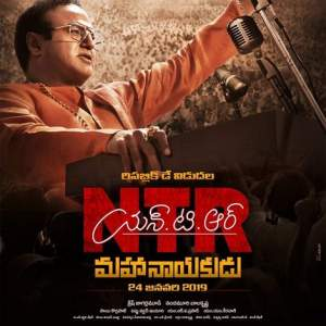 NTR Biopic - NTR Mahanayakudu Ringtones Bgm Download 2019
