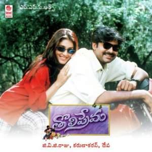 Tholi Prema Ringtones Bgm Download Telugu 1998