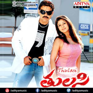 Tulasi Ringtones, Tulasi Bgm Ringtones, Tulasi Ringtones Download, Tulasi Bgm, Varna Bgm Download, Tulasi Mp3 Ringtones Download, Tulasi Telugu Movie Ringtones, Thulasi ringtones, tulasi emotional ringtones, tulasi sentiment ringtones, tulasi sentiment music, tulasi sentiment bgm download, tulasi emotional music, tulasi sad music, tulasi tulasi ringtone, tulasi movie background score