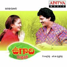 Ugaadi Ringtones, Ugaadi Bgm Ringtones, Ugaadi Ringtones Download, Ugaadi Bgm, Ugaadi Bgm Download, Ugaadi Mp3 Ringtones Download, Ugaadi Telugu Movie Ringtones