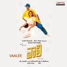 Vaali Ringtones, Vaali Bgm Ringtones, Vaali Ringtones Download, Vaali Bgm, Vaali Bgm Download, Vaali Mp3 Ringtones Download, Vaali Telugu Movie Ringtones