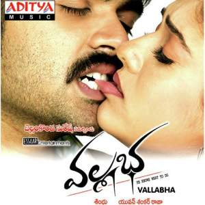 Vallabha Ringtones, Vallabha Bgm Ringtones, Vallabha Ringtones Download, Vallabha Bgm, Vallabha Bgm Download, Vallabha Telugu Movie Mp3 Ringtones Download