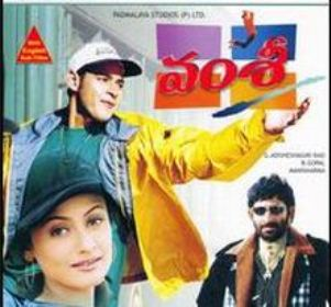 Vamsi Ringtones, Vamsi Bgm Ringtones, Vamsi Ringtones Download, Vamsi Bgm, Vamsi Bgm Download, Vamsi Mp3 Ringtones Download, Vamsi Telugu Movie Ringtones