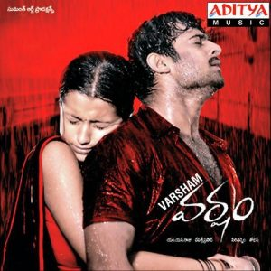 Varsham Ringtones, Varsham Mp3 Ringtones Download, Varsham Bgm Ringtones, Varsham Ringtone, Varsham Dailouges Free Download, Varsham Ringtones Download, varsham ringtones, varsham ringtones only music, varsham ringtones neeti mullai music, varsham dialogues ringtones, varsham ringtones naa songs download, varsham movie ringtones download telugu, varsham bgm mp3 songs, varsham movie sad bgm, varsham naa ringtones download