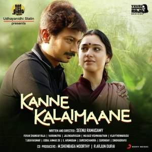 Kanne Kalaimaane Tamil Ringtones Bgm Download 2019