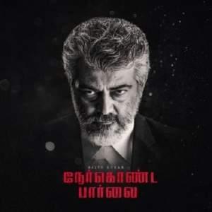 Ner konda Paarvai Tamil Ringtones Bgm Download Free 2019