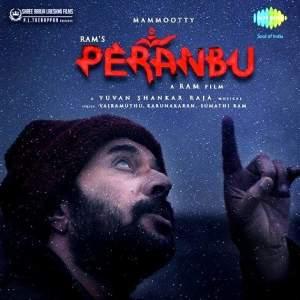 Peranbu Tamil Ringtones Bgm Download Free 2018