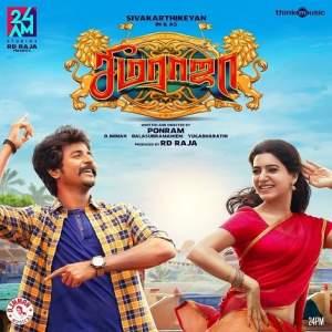 Seema Raja Tamil Ringtones Bgm Download Free 2018