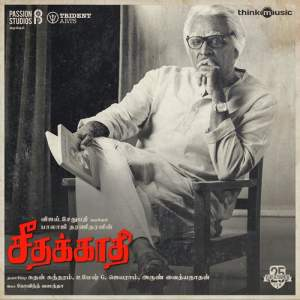 Seethakaathi Tamil Ringtones Bgm Download 2018