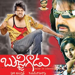 Bujjigadu Ringtones Bgm Download New 2008