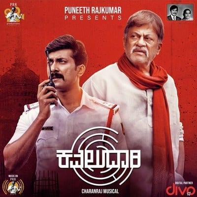 Kavaludaari Ringtones Bgm Kannada 2019
