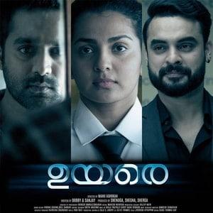 Uyare Ringtones Bgm Download Malayalam 2019