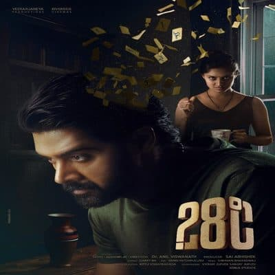 28 degrees C Ringtones, 28 degrees C Bgm Ringtones Download Telugu 2019