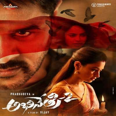 Abhinetri 2 Ringtones, Abhinetri 2 Bgm Ringtones Telugu Download 2019