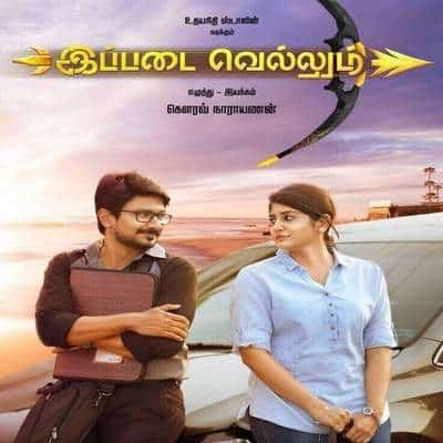 Ippadai Vellum Tamil Ringtones, Ippadai Vellum Bgm Ringtones DownloadFree 2017