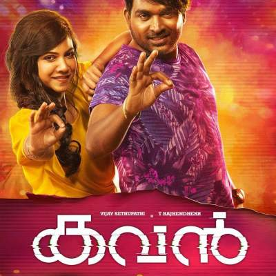 Kavan Ringtones, Kavan Bgm Ringtones Tamil DownloadFree 2017