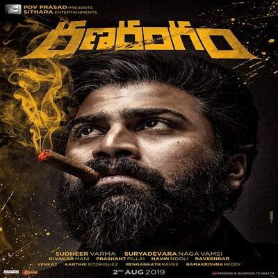 Ranarangam Ringtones, Ranarangam Telugu Bgm Ringtones Download 2019 Sharwanand