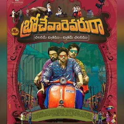 Brochevarevarura Ringtones Bgm Download 2019 Telugu