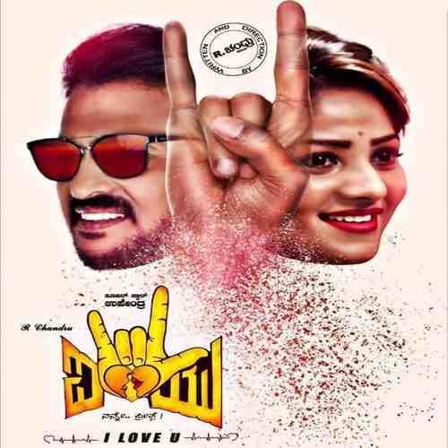 I Love You Ringtones,I Love You Bgm Ringtones Download Telugu 2019 Real Star Upendra