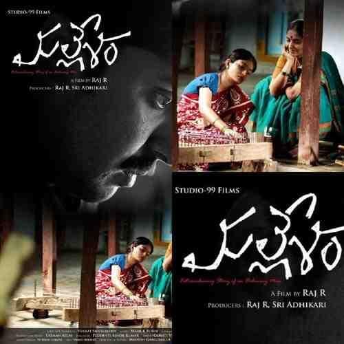 Mallesham Ringtones,Mallesham Bgm Ringtones Download Telugu 2019 Priyadarshi