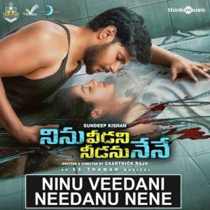 Ninu Veedani Needanu Nene Ringtones,Ninu Veedani Needanu Nene Bgm Ringtones Download Telugu 2019