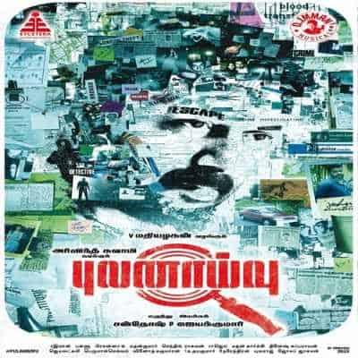 Pulanaivu Ringtones,Pulanaivu Tamil Bgm Ringtones Free Download 2019 Arvind Swamy