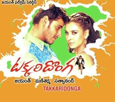 Takkari Donga Ringtones,Takkari Donga Telugu Bgm Ringtones Download 2002