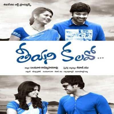 Teeyani Kalavo Ringtones,Teeyani Kalavo Telugu Bgm Ringtones Download 2014