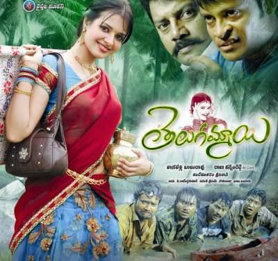 Telugammayi Ringtones,Telugammayi Telugu Bgm Ringtones Download 2011