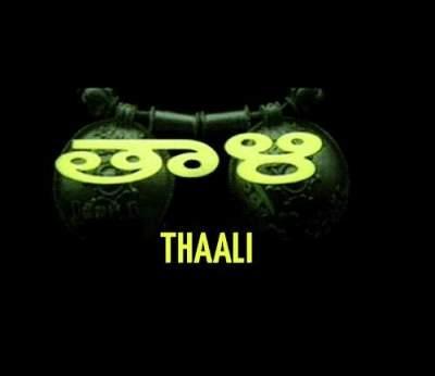 Thaali Ringtones,Thaali Telugu Bgm Ringtones Download 1997 Srikanth