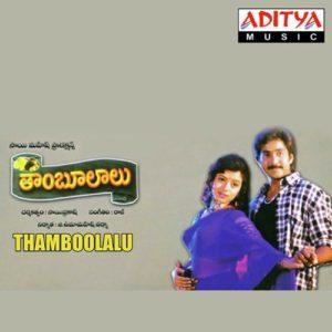 Thamboolalu Ringtones,Thamboolalu Telugu Bgm Ringtones Free Download 1997