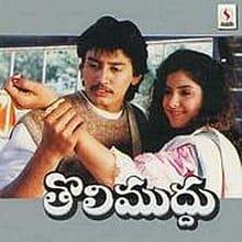 Tholi Muddu Ringtones,Tholi Muddu Telugu Bgm Ringtones Free Download 1993