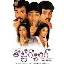 Thotti Gang Ringtones,Thotti Gang Telugu Bgm Ringtones Free Download 2002