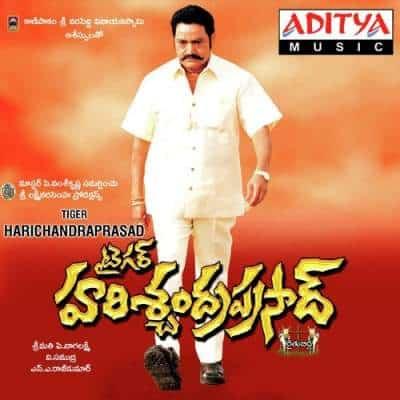 Tiger Harishchandra Prasad Ringtones,Tiger Harishchandra Prasad Telugu Bgm Ringtones Free Download 2003