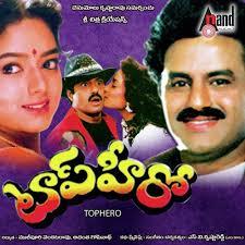 Top Hero Ringtones,Top Hero Telugu Bgm Ringtones Free Download 1994