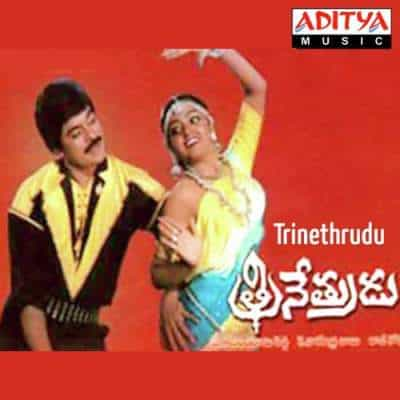 Trinethrudu Ringtones,Trinethrudu Telugu Bgm Ringtones Free Download 1988