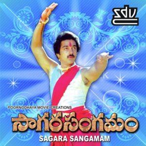 Sagara Sangamam Ringtones,Sagara Sangamam Telugu Bgm Ringtones Download 1983