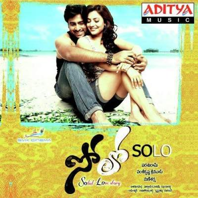 Solo Ringtones,Solo Telugu Bgm Ringtones Download 2011