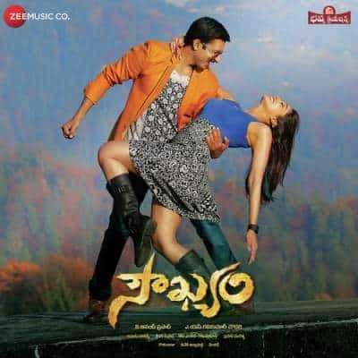 Soukhyam Ringtones,Soukhyam Telugu Bgm Ringtones Download 2015