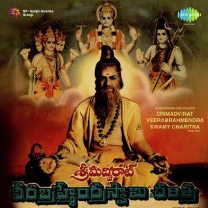 Sri Madviraat Veera Brahmendra Swamy Charitra Ringtones,Sri Madviraat Veera Brahmendra Swamy Charitra Telugu Bgm Ringtones Download 1984