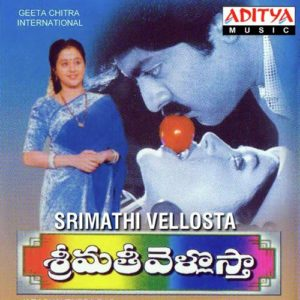 Srimathi Vellostha Ringtones,Srimathi Vellostha Telugu Bgm Ringtones Download 1998