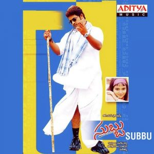 Subbu Ringtones,Subbu Telugu Bgm Ringtones Download 2001