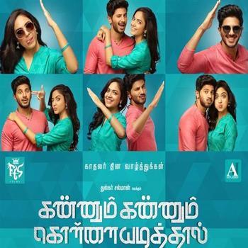 Kannum Kannum Kollaiyadithaal Ringtones,Kannum Kannum Kollaiyadithaal (KKK) Tamil Bgm Ringtones Free Download 2019