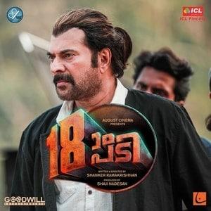 18am Padi Ringtones,18am Padi Bgm [Download] Malayalam 2019