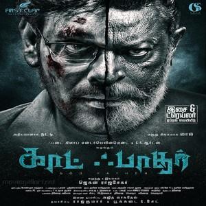 Godfather Tamil Ringtones,[Godfather] Bgm [Download] Tamil New 2020